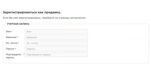 Окно регистрации учётной записи