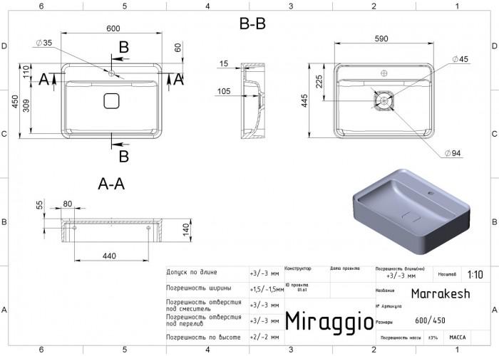 Умывальник MIRAGGIO MARAKESH 600   глянцевый  с литого мрамора  4