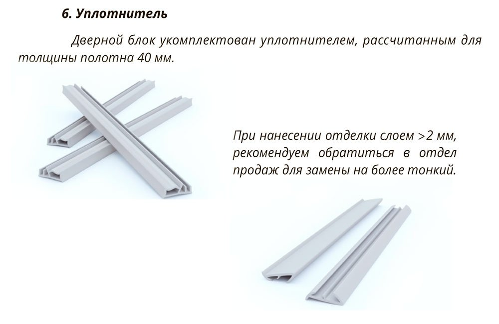 Используются разной толщины уплотнители. Проверьте плотность прилегания, возможно, вам понадобиться, заменить уплотнитель на более тонкий