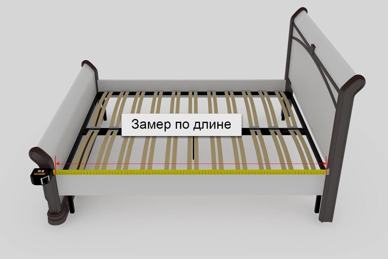 Замер кровати по длине