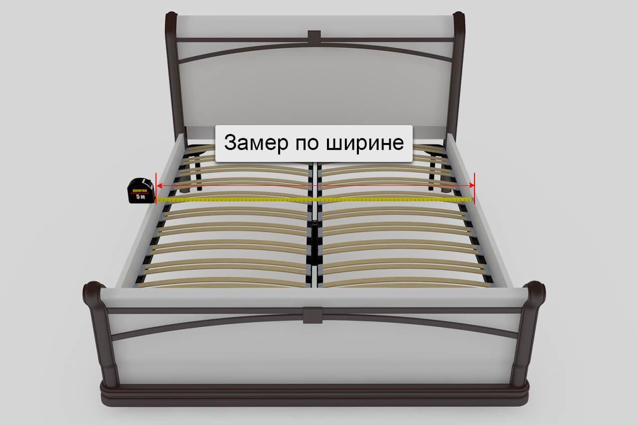 Замер кровати по ширине