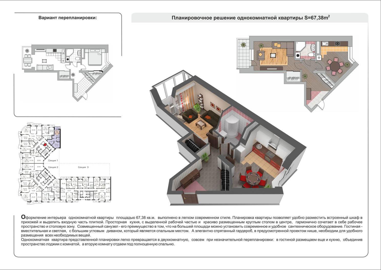 Оригинальное планировочное решение для однокомнатной квартиры