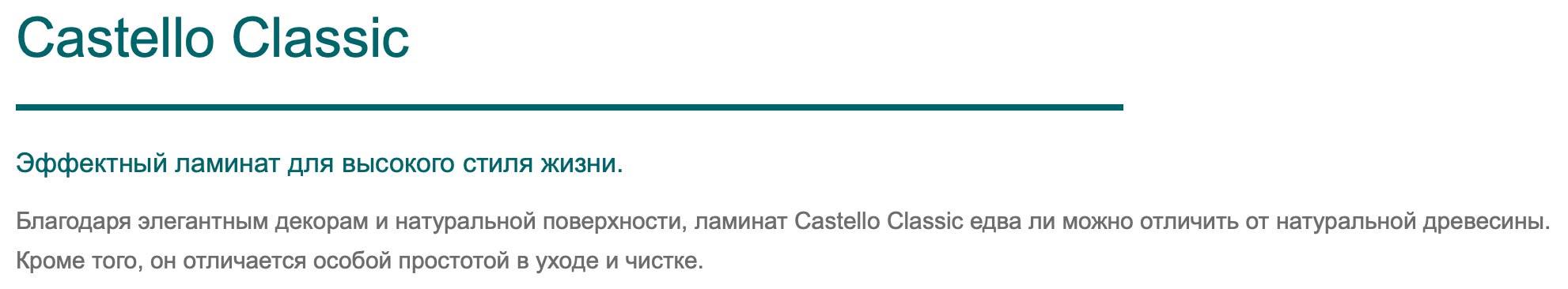 CASTELLO CLASSIC - описание товара