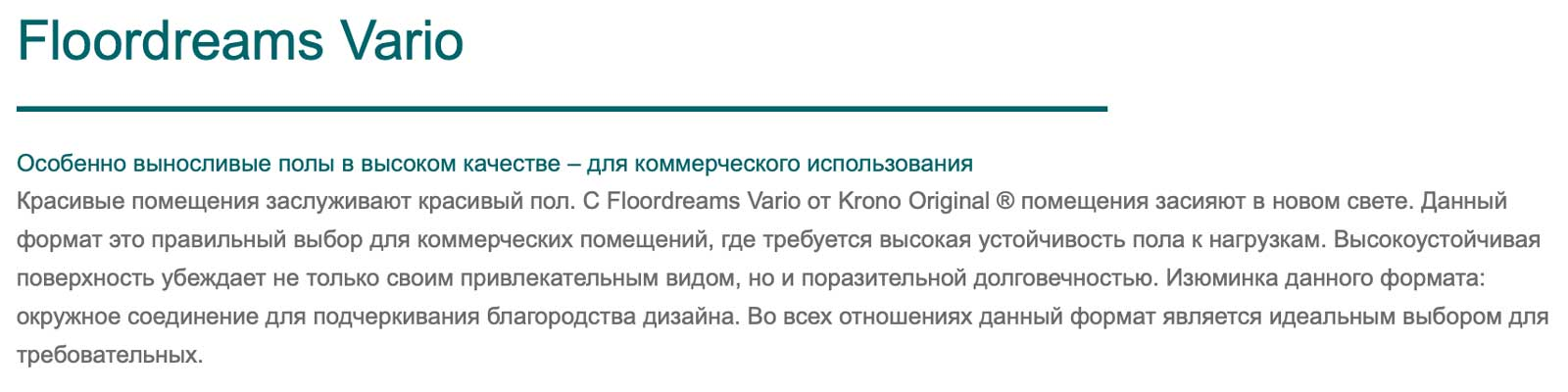 Описания FLOORDREAMS VARIO
